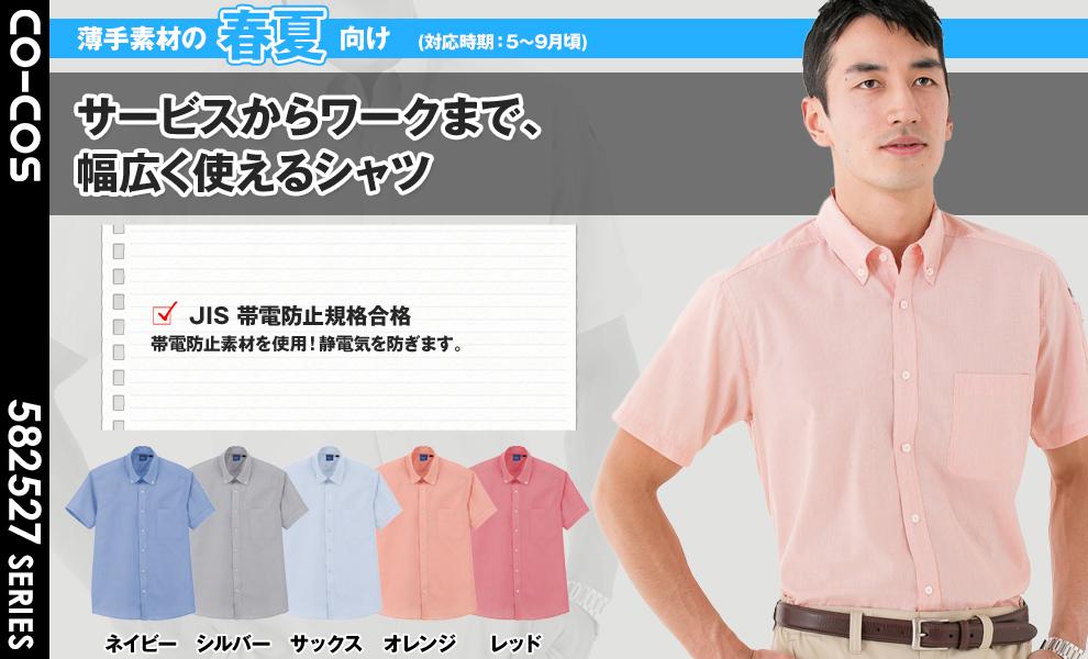 KS2527 ピンストライプ半袖シャツ