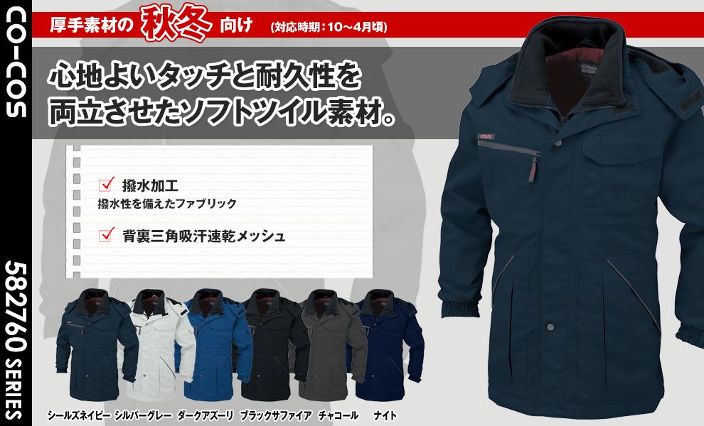 A-2766 防寒コート