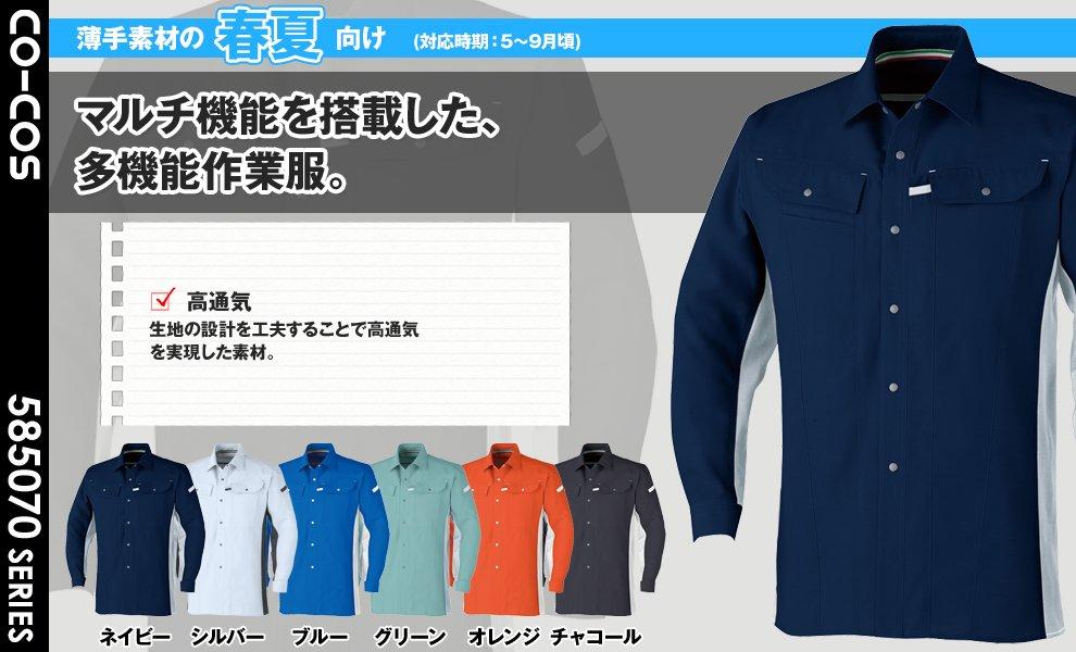 A5078 長袖シャツ
