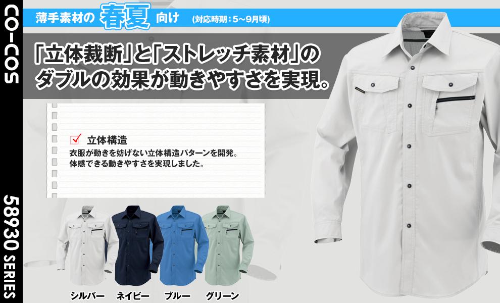 AS938 立体カット長袖シャツ
