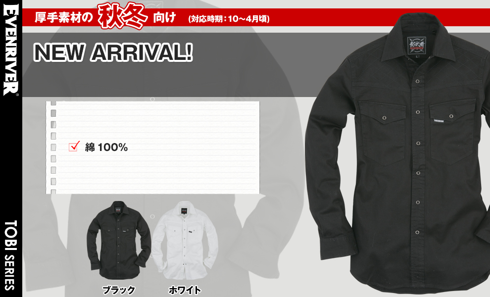 K006 刺子シャツ