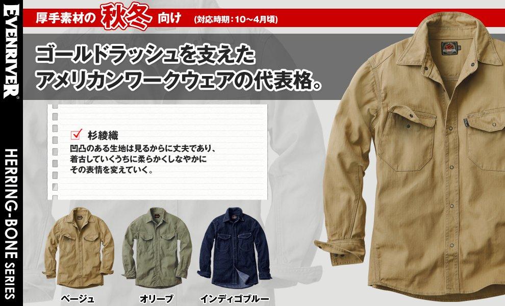 US206 ヘリンボンシャツ