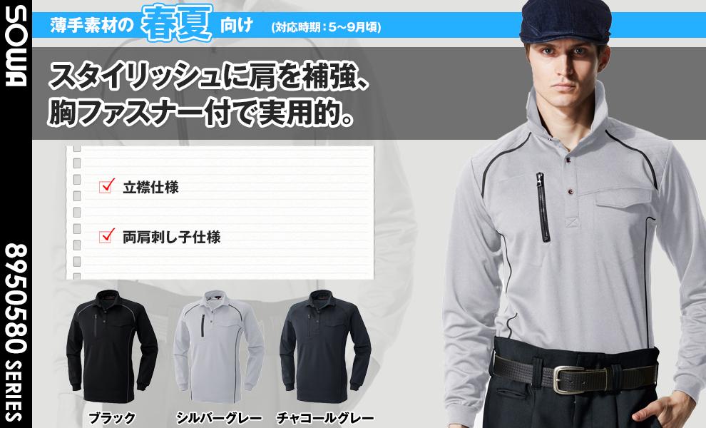 50580 長袖刺し子ドライポロシャツ