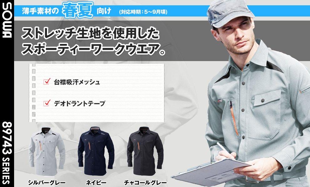 745 長袖シャツ