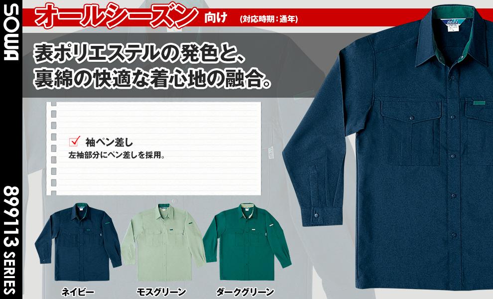 915 長袖シャツ