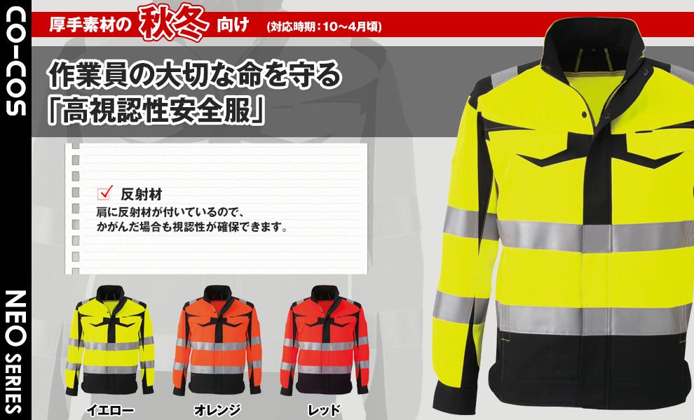 CS2410 高視認性安全ジャケット