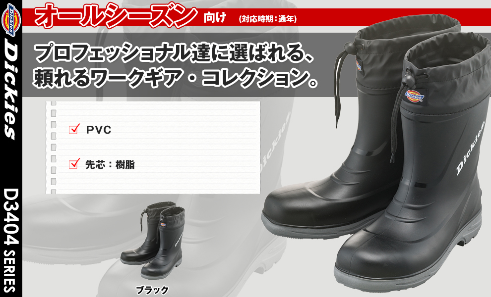 D3404 安全長靴