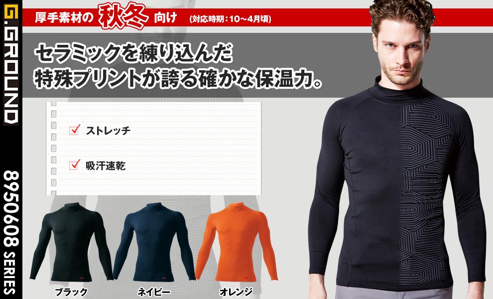 50608 ハイネックシャツ