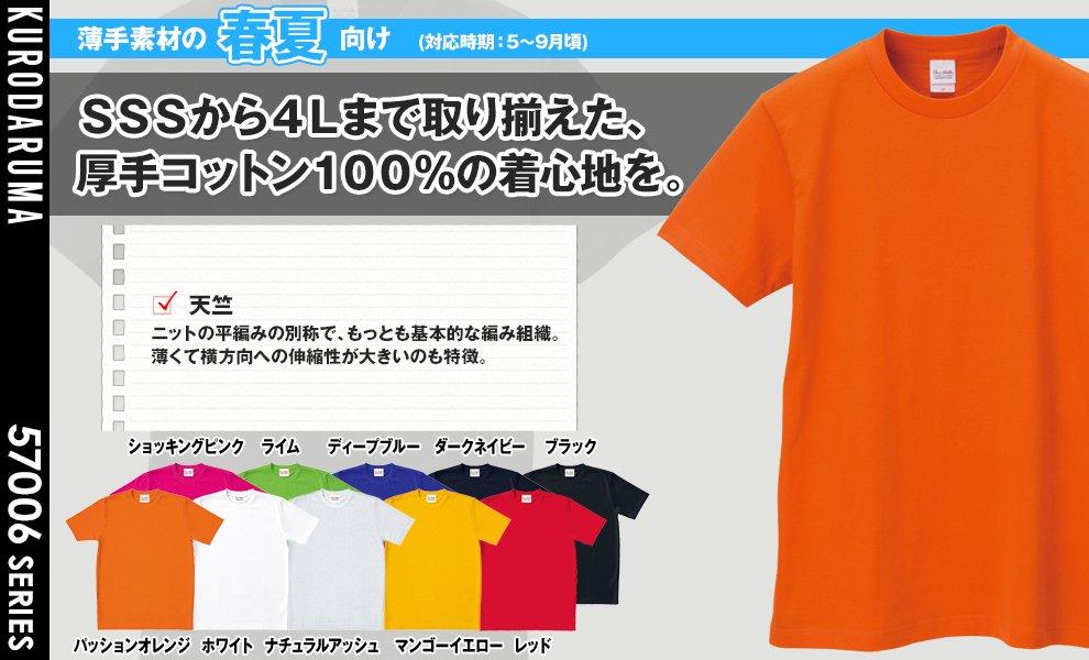 6 半袖Tシャツ