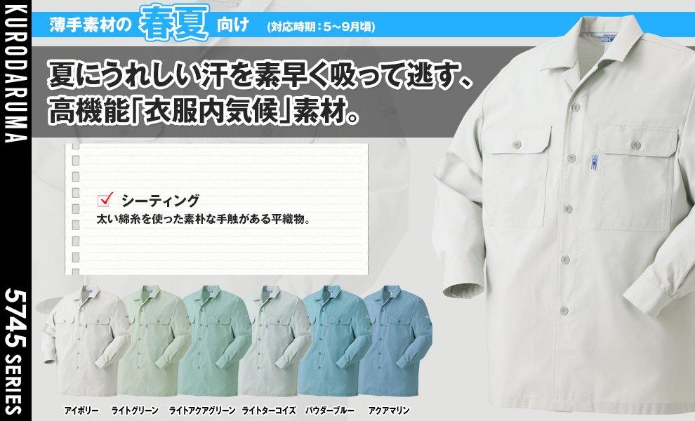2545 長袖開衿シャツ