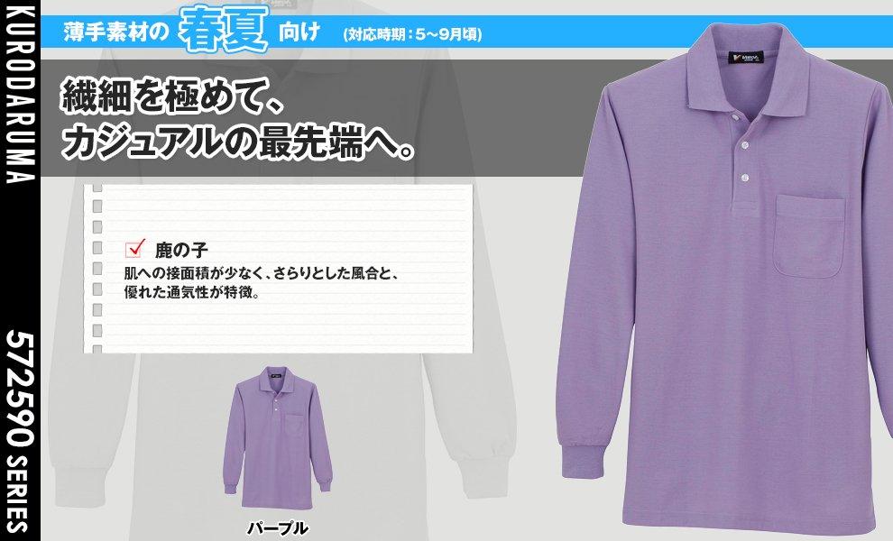 2590 長袖ポロシャツ