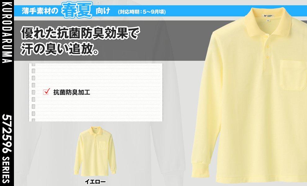 2596 長袖ポロシャツ