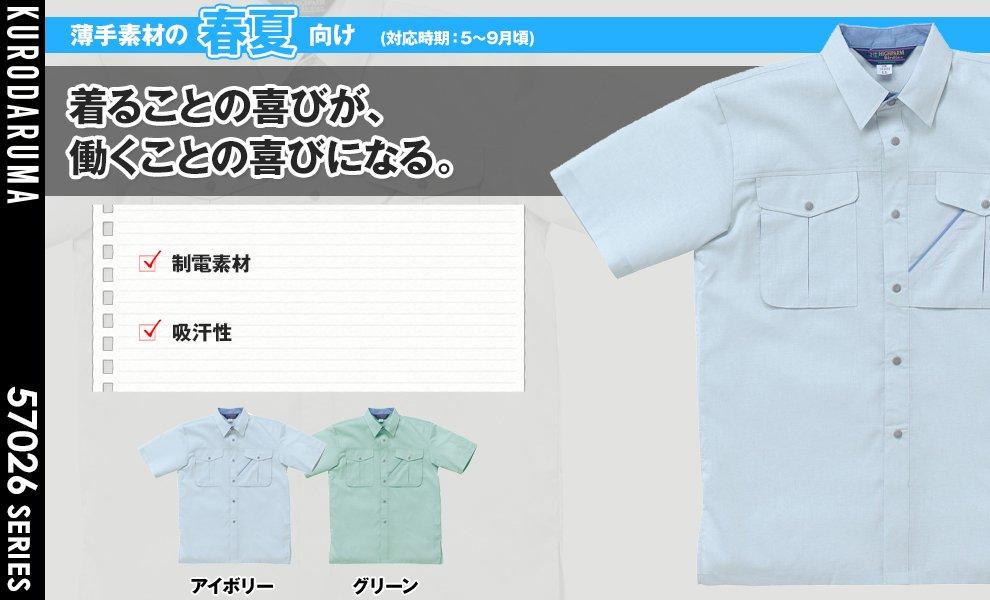 26026 半袖シャツ