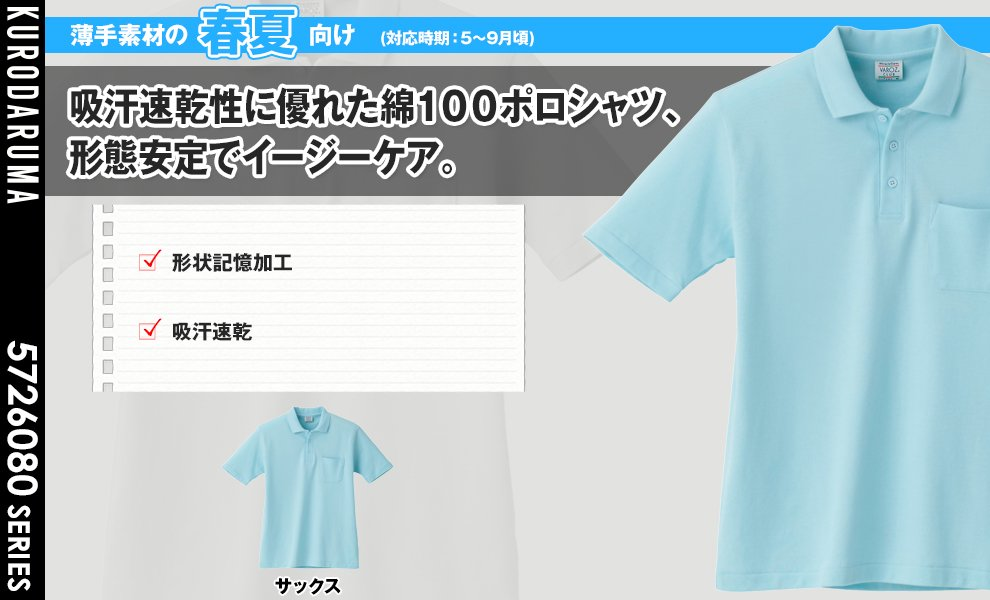 26080 鹿の子ポロシャツ