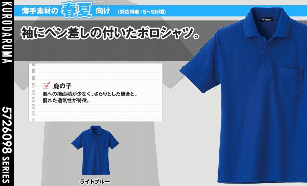 26098 TCポロシャツ