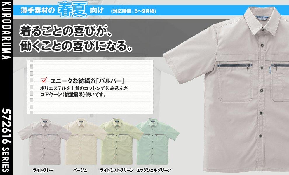 2616 半袖シャツ