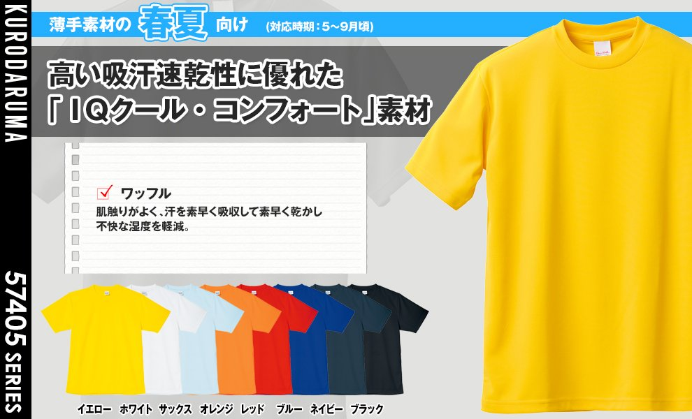 26405 半袖Tシャツ
