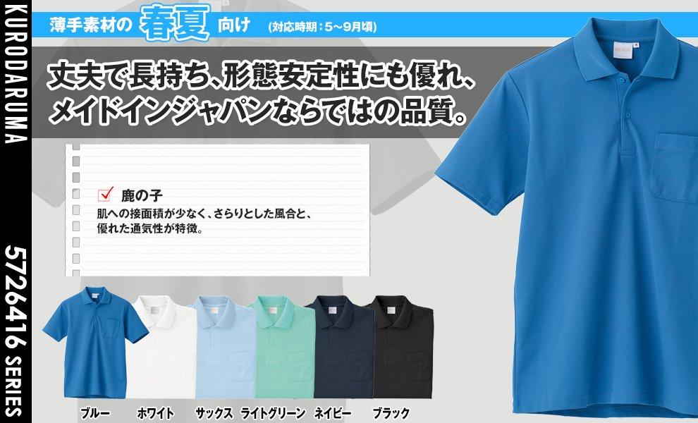 26416 TCポロシャツ