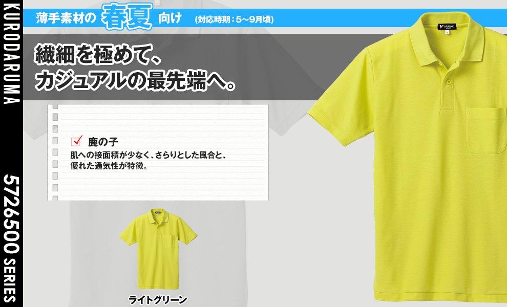 26500 T/Cポロシャツ