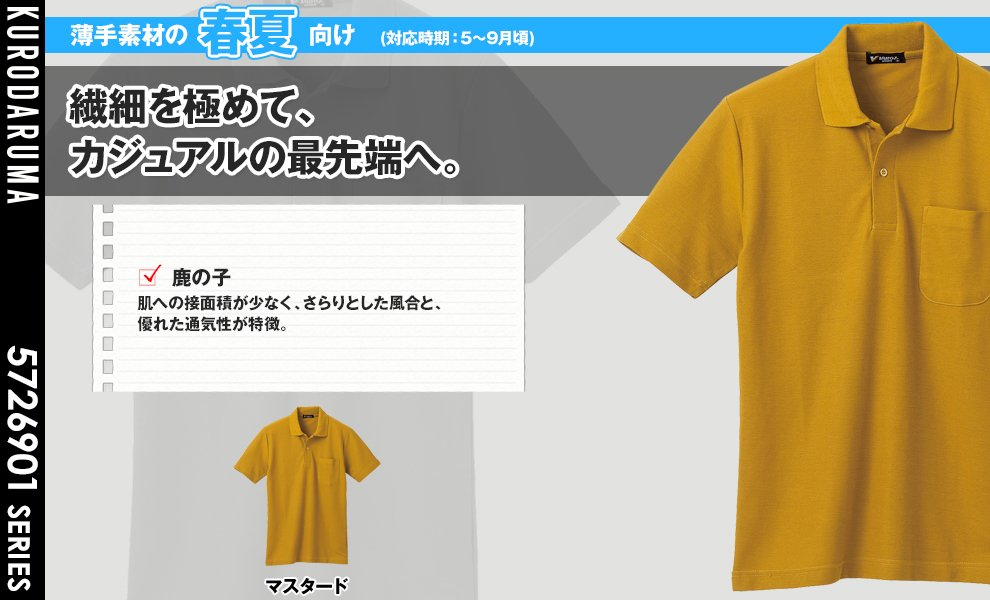 26901 T/Cポロシャツ