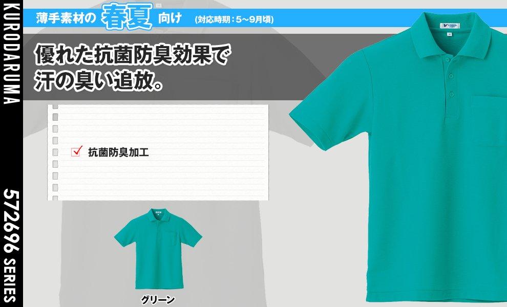 2696 ポロシャツ