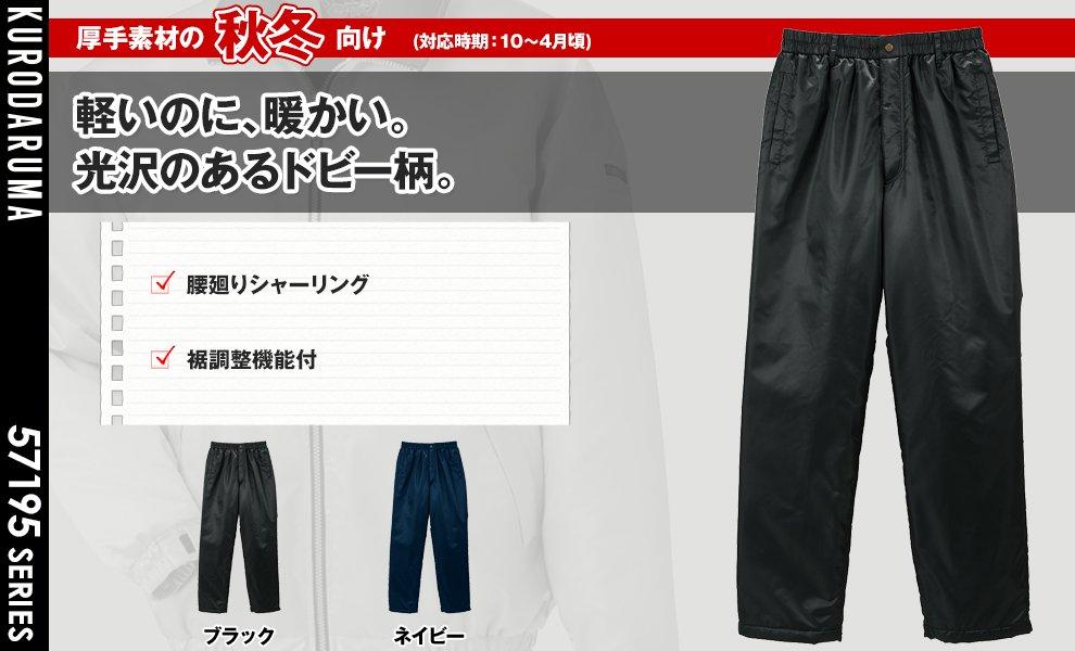 57195 防寒ズボン
