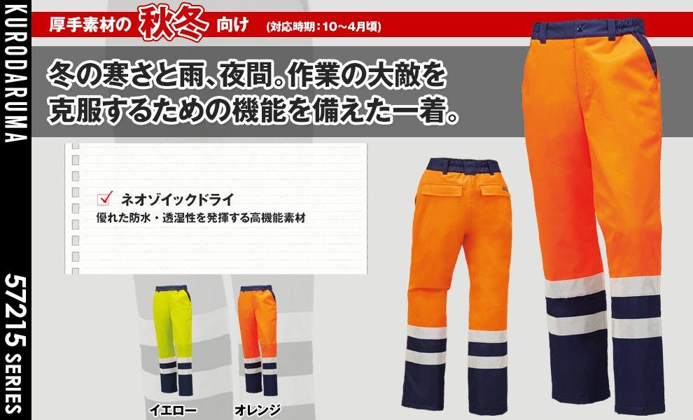 57215 防水防寒パンツ