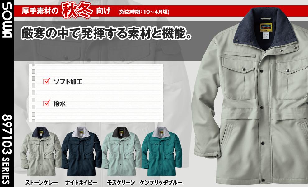 7106 防寒着・防寒コート