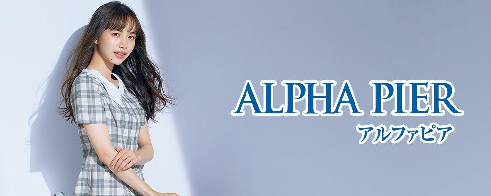 アルファピア