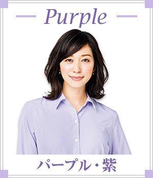 事務服ブラウス パープル・紫