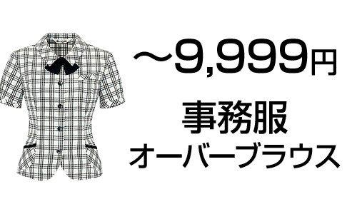 ~9999円の事務服オーバーブラウス