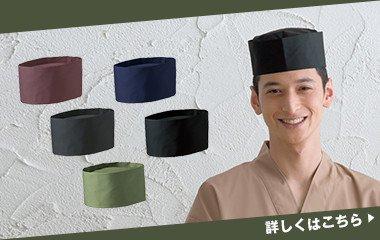 和帽子特集