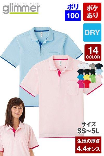 27339|ドライレイヤードポロシャツ(ポケ付き)