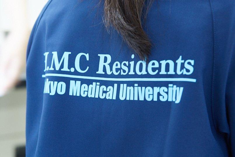 背中には「東京医科大学八王子医療センター研修医」を示すロゴマークをプリント