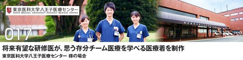将来有望な研修医が、思う存分チーム医療を学べる医療着を制作