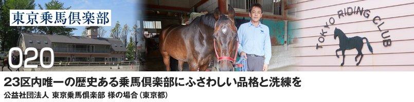 東京乗馬倶楽部様へ訪問取材