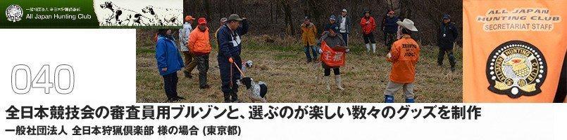【訪問取材】アイトス AZ-6169をご購入頂いた一般社団法人 全日本狩猟倶楽部様
