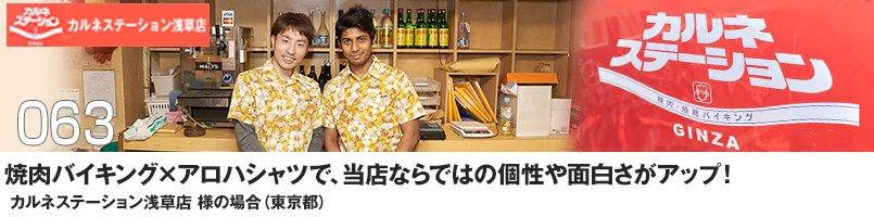焼肉バイキング×アロハシャツで、当店ならではの個性や面白さがアップ!