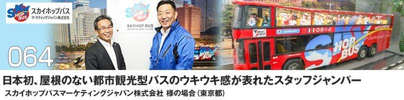 【訪問取材】アイトス AZ-10301をご購入頂いたスカイホップマスマーケティングジャパン株式会社様