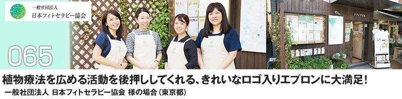 一般社団法人 日本フィトセラピー協会様の訪問取材