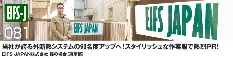 【訪問取材】バートル 8101をご購入頂いたEIFS JAPAN株式会社